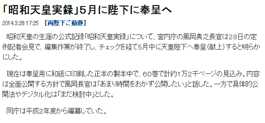 昭和の日20140449-12