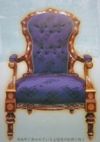 kou43玉座用肘掛け椅子