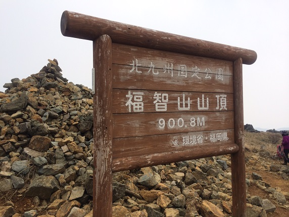 福智山山頂