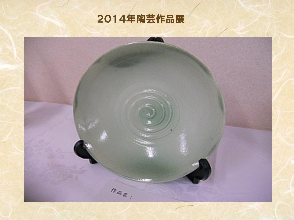 2014年陶芸作品