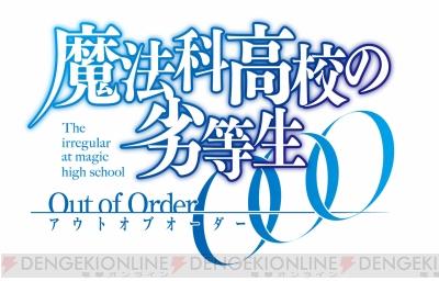 『魔法科高校の劣等生』PSVitaでゲーム化決定! アニメの追加キャストに戸松遥、杉田智和ほか