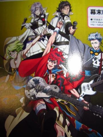 『幕末Rock』アニメ化決定!7月放送開始!監督:川崎逸朗、制作:スタジオディーン