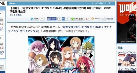格ゲー『電撃文庫 FIGHTING CLIMAX』 8キャラで3月18日に稼動決定!OP映像も公開