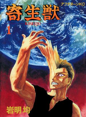 アニメ『寄生獣』は10月から日本テレビ系列で放送決定!  グロシーンはどうなるか・・・