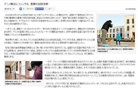 『けいおん!』 アニメ舞台にファン今も 豊郷小旧校舎群