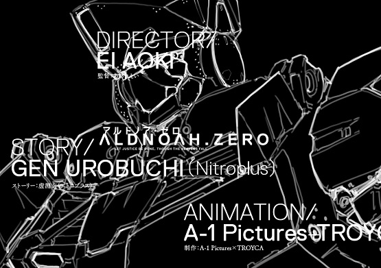 虚淵&あおきえい新作ロボアニメ『アルドノア・ゼロ』 監督「王道ロボットものを目指す」「火星と地球が戦うストーリー」