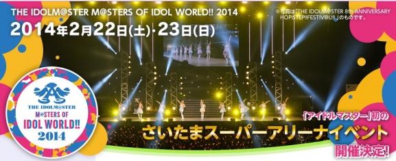 今日開催の『アイドルマスターSSAライブ』早朝から1500人以上のプロデューサー達が集結www