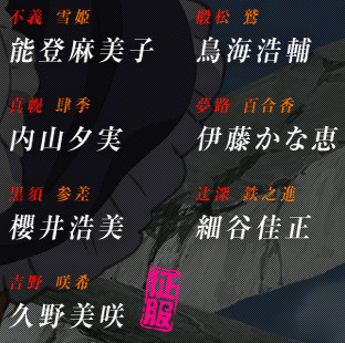 『龍ヶ嬢七々々の埋蔵金』 追加キャスト:伊藤かな恵、櫻井浩美、細谷佳正、久野美咲