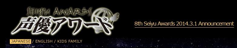 『第八回声優アワード』 主演男優賞:梶裕貴(2年連続)、 主演女優賞:佐藤利奈、 新人男優賞:石川界人、山下大輝、 新人女優賞:内田真礼 など