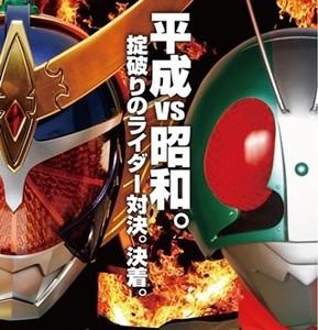 映画『仮面ライダー大戦』投票は昭和ライダー115万票、平成ライダー76万票で昭和が圧倒的!