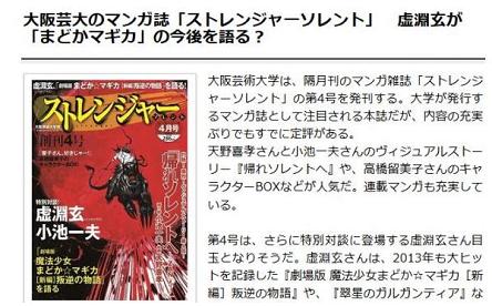 大阪芸大のマンガ誌「ストレンジャーソレント」 虚淵玄が「まどかマギカ」の今後を語る?