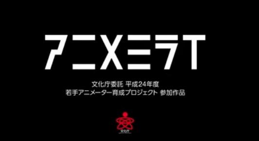 国が30分のアニメ作品の制作費として3800万円を補助! アニメミライがアニメ界を変えてくれる?