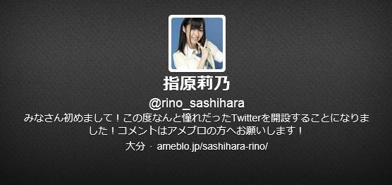 人気アイドルは大変だな・・・・ HKT48・指原莉乃、ツイッターで「1日100件『死ね』」 握手会でも「芸能界やめろ」