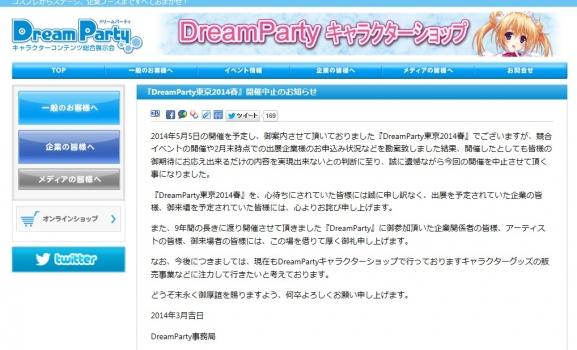 美少女ゲーム秋の祭典『DreamParty東京2014春』の開催が中止に・・・出展企業の申し込み不足