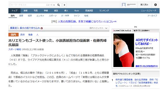 ホリエモンもゴースト使った、小説表紙担当の漫画家・佐藤秀峰氏暴露