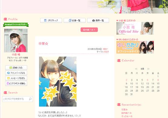 小倉唯さんがブログにて高校卒業を報告!