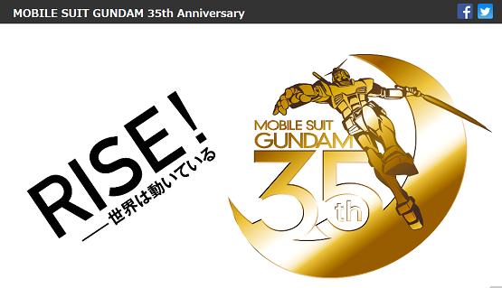 機動戦士ガンダム35周年記念ポータルサイトオープン! 3月20日17時に新作発表くるぞおおおお!
