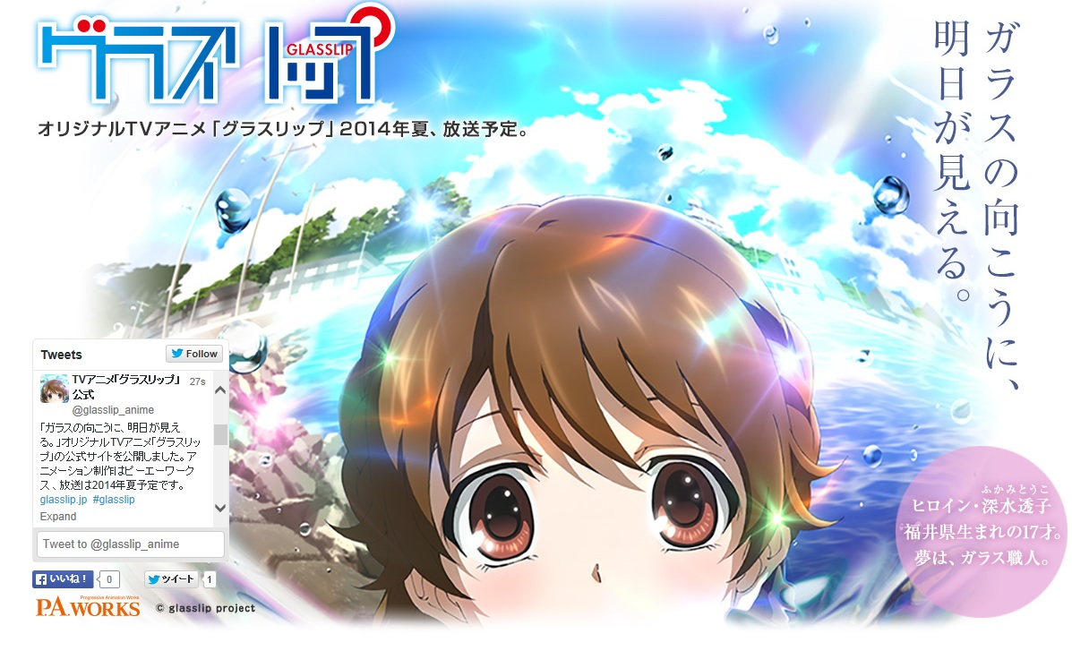 PAワークス制作新作オリジナルアニメ発表!『グラスリップ』2014年夏放送!