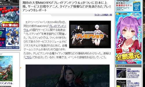 4月からアニメも放送する期待の大型ネトゲ・MMORPG『Blade&Soul』が5/13に日本上陸