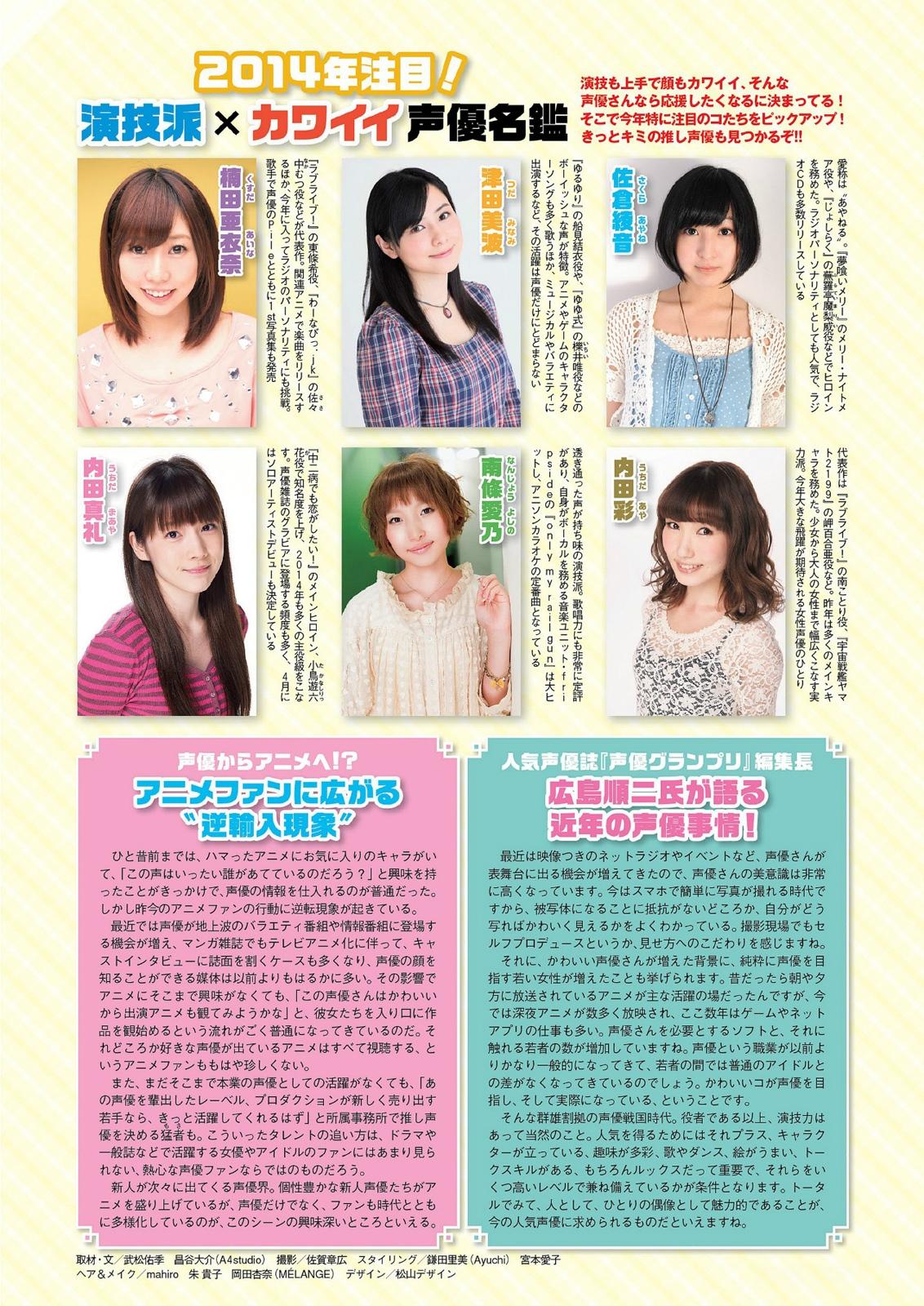 2014年注目!演技派×カワイイ声優名鑑で紹介されたのはこの6名
