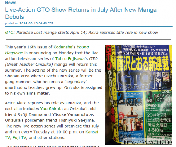 ヤングマガジンで藤沢とおる『GTO』が新連載!連続ドラマも7月から放送決定