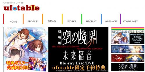『Fate/zero』ufotable公式サイトにてホワイトデーなので時臣&ケイネスイラストが3月14日限定で公開!