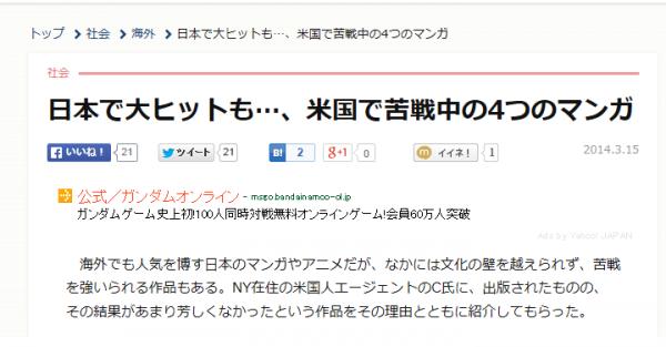日本で大ヒットも…、米国で苦戦中の4つのマンガ→ジョジョ、放浪息子、鬼太郎、スラムダンク