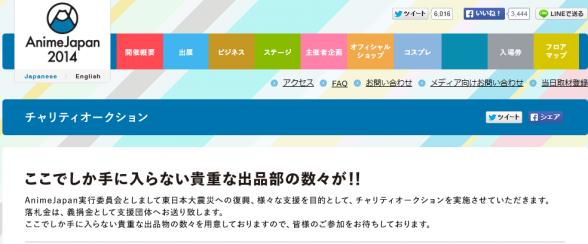 『アニメジャパン2014』チャリティーオークションの出品物が公開!進撃の巨人 梶君サイン入り立体機動装置が一番高そう