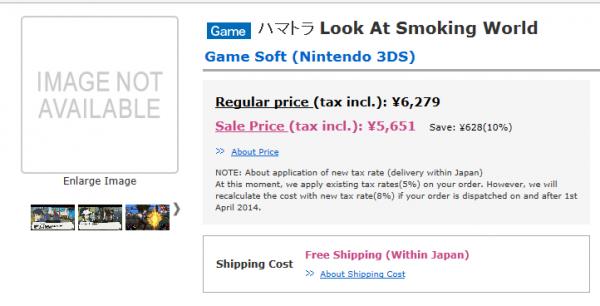 『ハマトラ』がゲーム化!ニンテンドー3DSで7月17日発売!