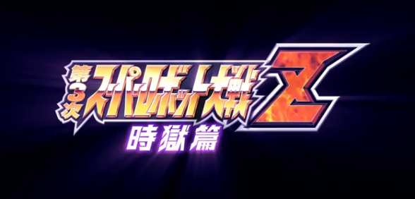 PS3/PSV『第3次スーパーロボット大戦Z 時獄篇』第2弾PV公開! やっぱりユニコーンはかっこええ