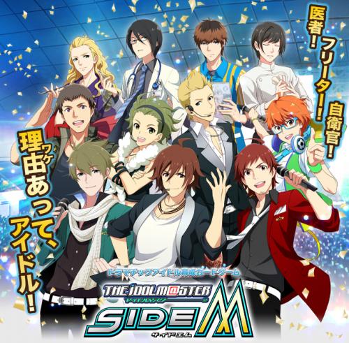 『アイドルマスター SideM』 再開予定は3月末頃に発表!   完全に売り時逃してるよね・・・これ