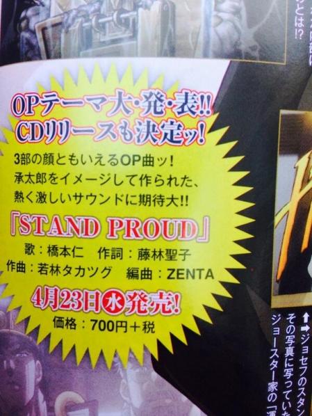 『ジョジョの奇妙な冒険 第3部』 OPテーマを担当するのは橋本仁さん