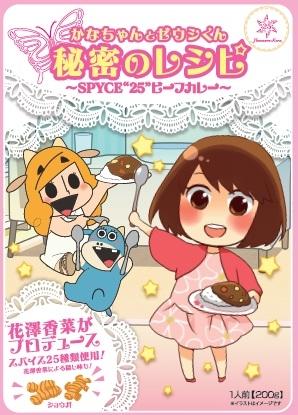 自分でほぼカレーを作ったことがない、声優・花澤香菜さんがオリジナルカレーレシピを開発!