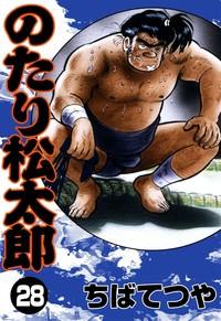 ちばてつや『のたり松太郎』 TVアニメ化!「暴れん坊力士!!松太郎」、テレ朝で4月5日6時30分放送