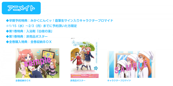 goods_tokuten_pop_dvd01.png