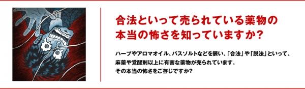 カイジなどの福本伸行先生が『薬物乱用防止漫画』を描く!