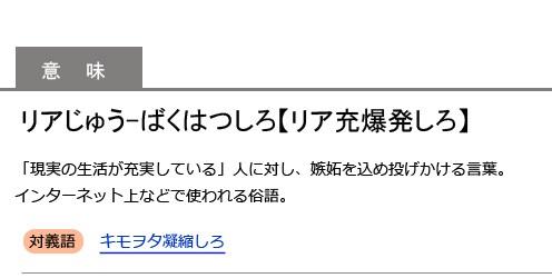 riajubakuhatushiro_20140206144006792.jpg