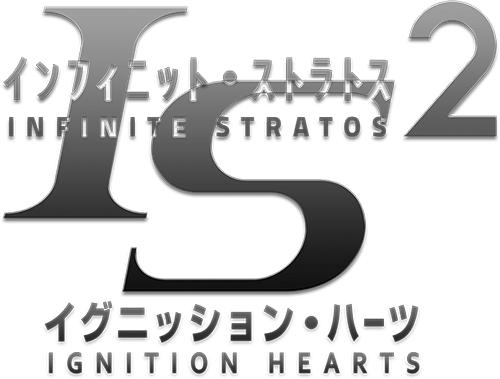 ゲーム売上げ、『IS<インフィニットストラトス>2』週間でPS3が8200本、PSVitaが1.5万本売り上げる