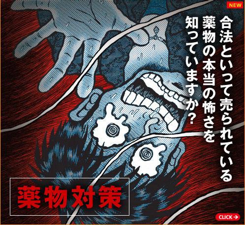 カイジなどの福本伸行先生が『薬物乱用防止漫画』を描く! ナレ部分が立木文彦で脳内再生されるわwww
