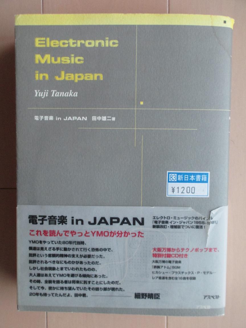 日本電子音楽