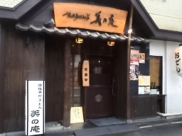 美の庵12