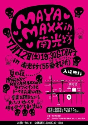 maya maxx 南光坊