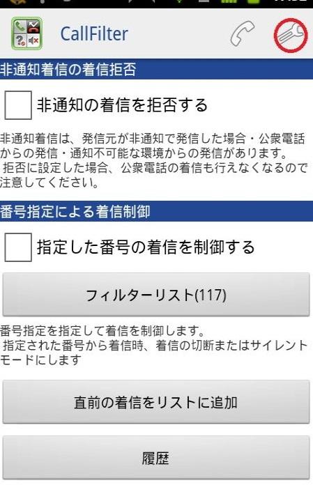 callfilter1.jpg