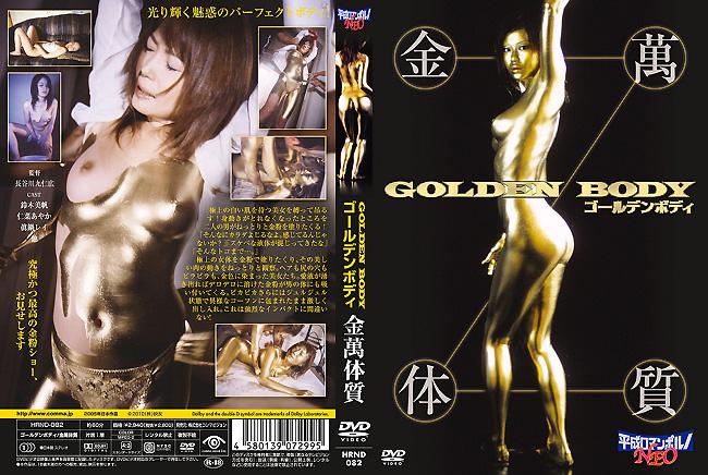 ゴールデンボディ 金萬体質