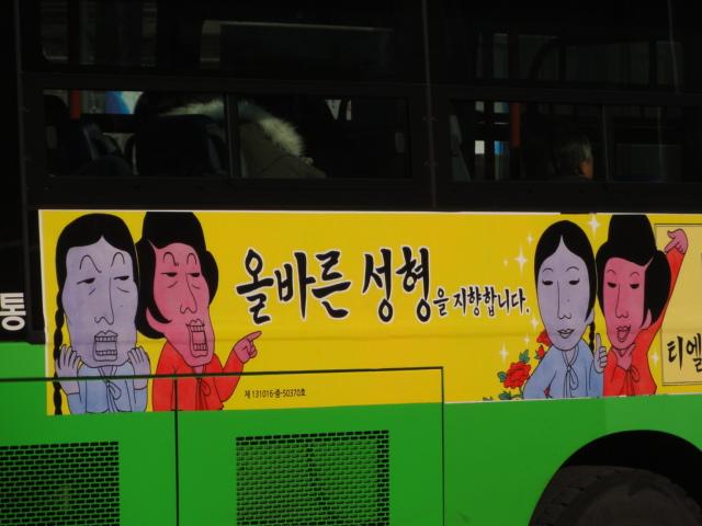 2013年12月31日 正しい美容整形 バス広告