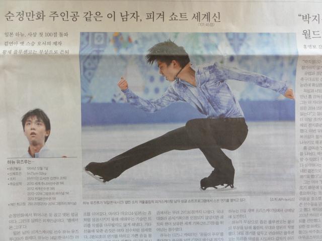 2014年2月15日 中央日報 羽生結弦選手