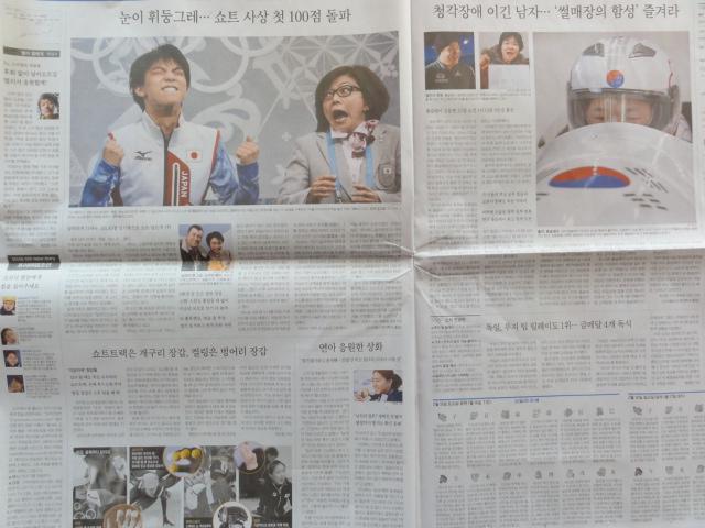 2014年2月15日 朝鮮日報 羽生結弦選手