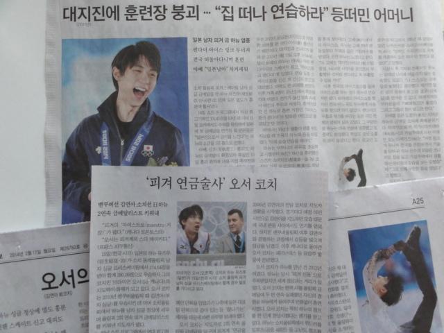 2014年2月17日 羽生結弦選手 金メダル報道