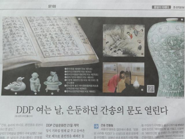 2014年3月19日 朝鮮日報 東大門 澗松名品展示