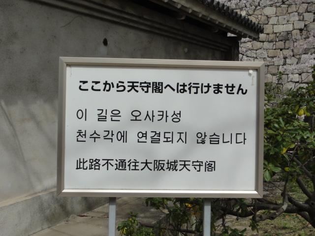 2014年4月3日 大阪城公園西の丸庭園 看板